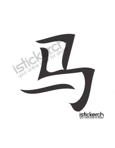 Chinesische Sternzeichen Pferd 1