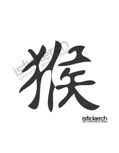 Chinesische Sternzeichen Affe 1
