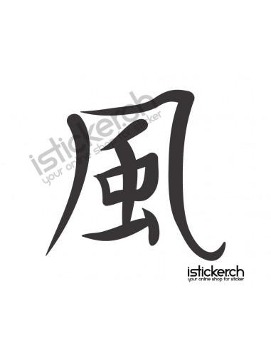 Kanji Kanji Wind