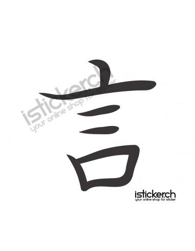Kanji Kanji Wort