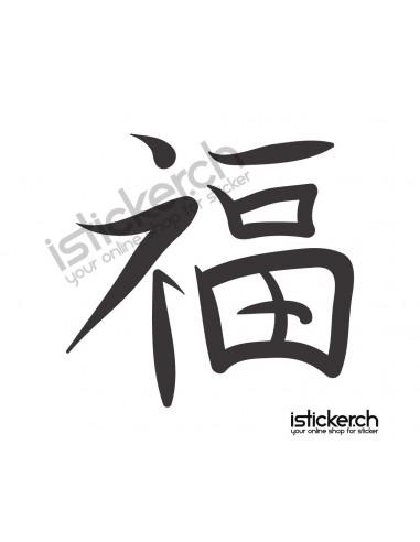 Kanji Kanji Fröhlichkeit