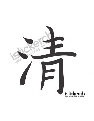 Kanji Kanji Klarheit