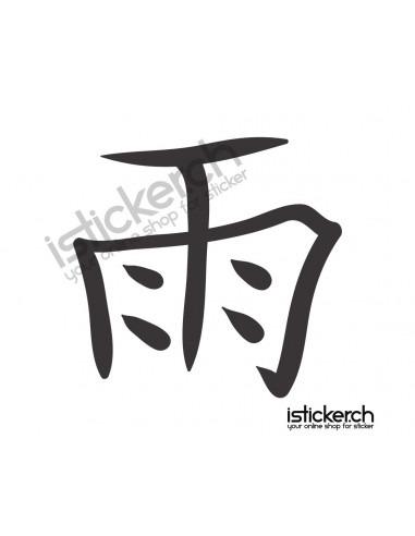 Kanji Kanji Regen
