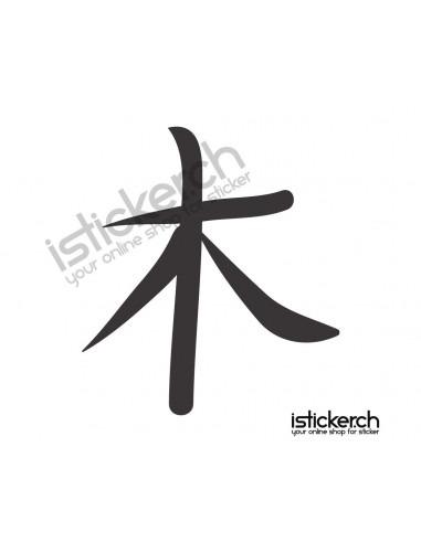 Kanji Baum