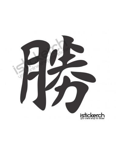 Kanji Erfolg