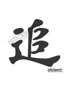 Kanji Streben