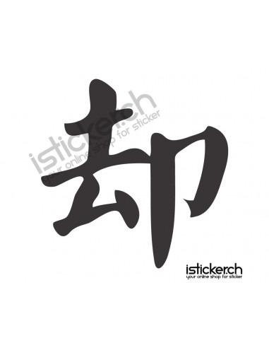 Kanji Aber