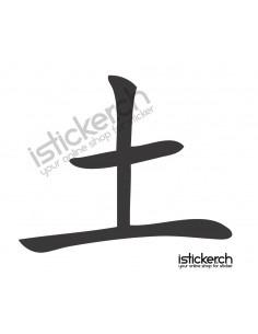 Kanji Erde